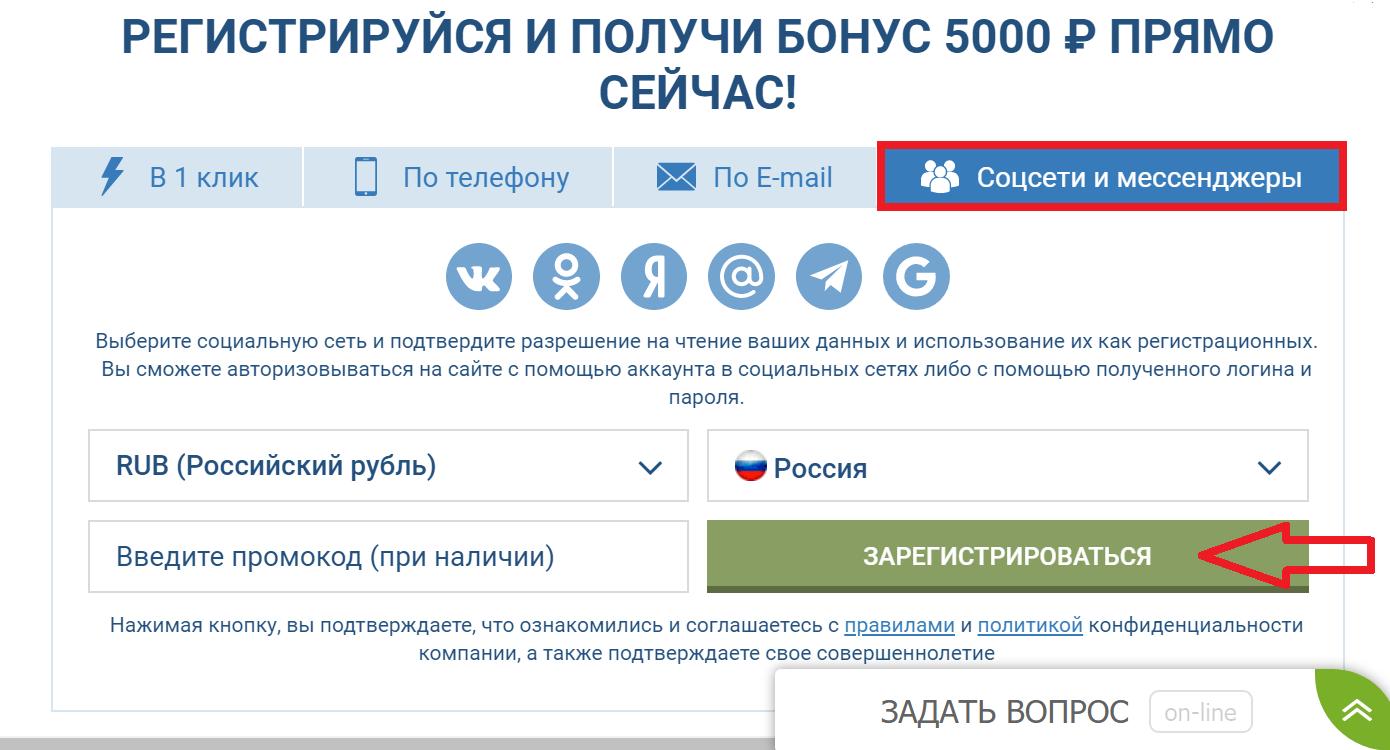 1xBet - Регистрация посредством социальных сетей
