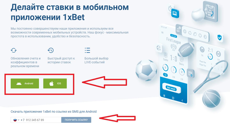 Скачать 1xBet мобильное приложение