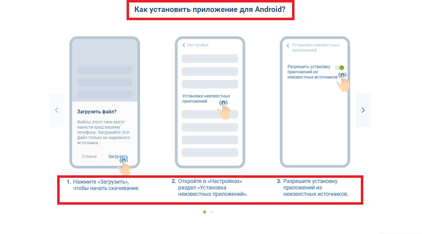 Как скачать 1xBet mobile на Андроид
