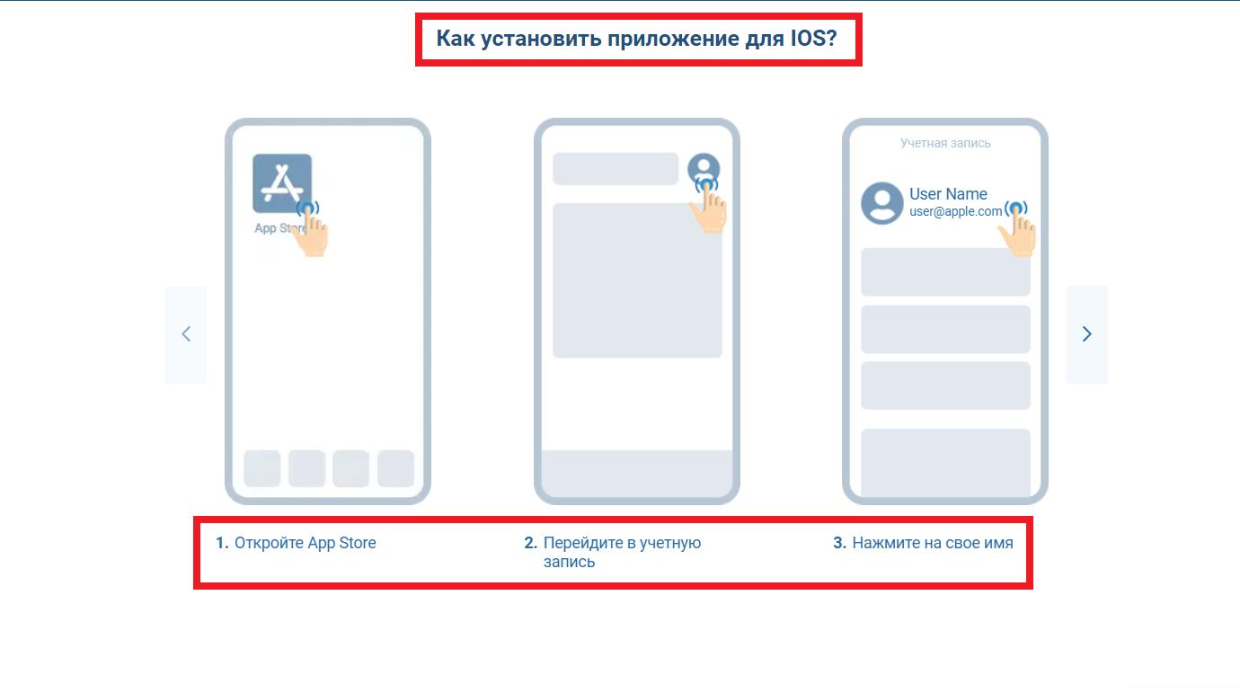 Как 1xBet скачать мобильную версию на Айфон