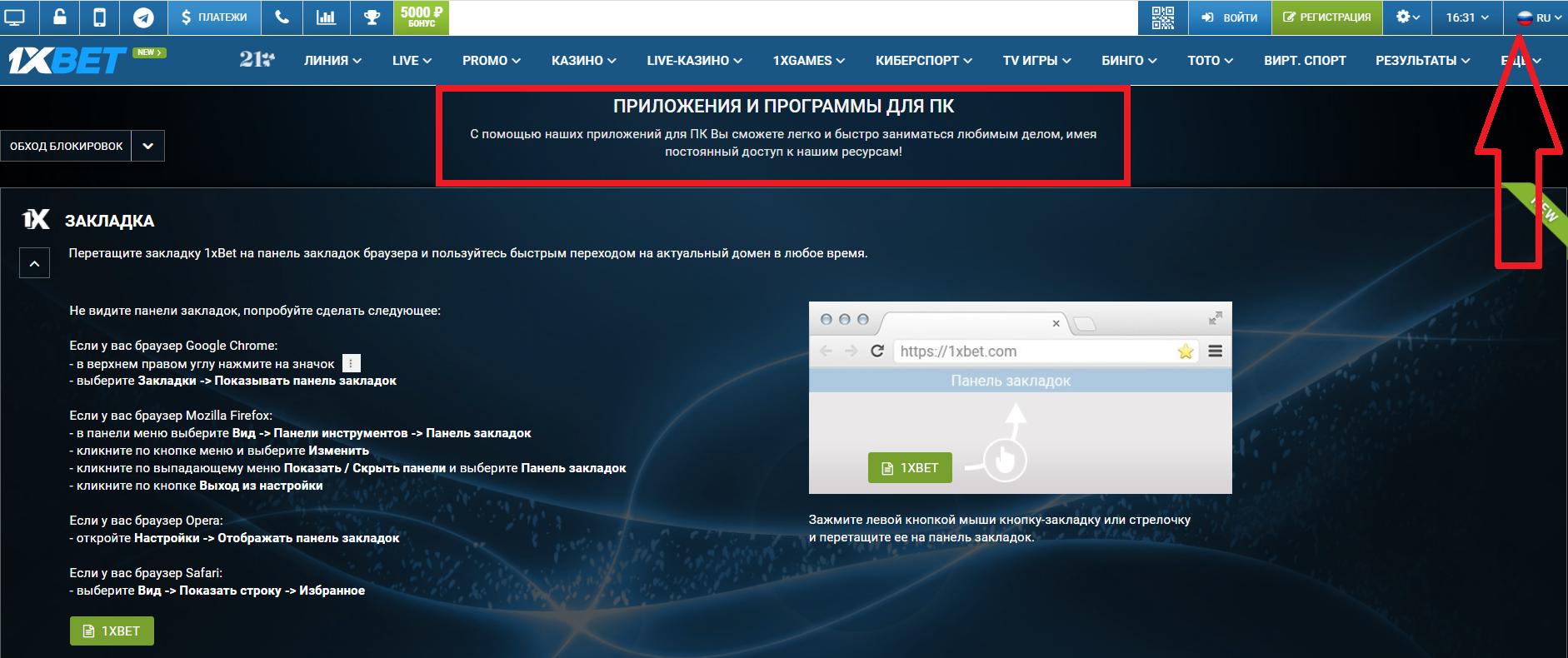 Различия между 1xBet зеркалом и официальным интернет-порталом